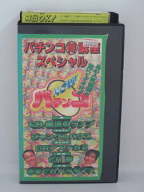 H5 13917【中古・VHSビデオ】「パチンコ得講座スペシャル」守屋彰二/かんなみずき