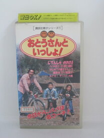 H5 14023【中古・VHSビデオ】「おとうさんと いっしょ!」 監督:宮崎義徳