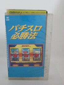 H5 14636【中古・VHSビデオ】「パチスロ必勝法」キャッツ・タイム社