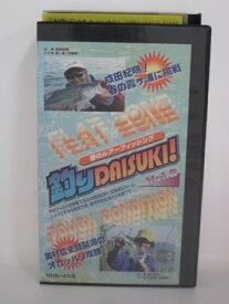 H5 15061【中古・VHSビデオ】「春のルアーフィッシング釣りDAISUKI!Vol.2」成田紀明/岡村哲史/ブラックバス