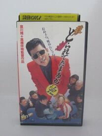 H5 15179【中古・VHSビデオ】「とられてたまるか」川越美和/志村東吾/村上恥美/哀川翔