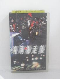 H5 15294【中古・VHSビデオ】「湘南爆走族」監督:神野太 CAST:石川伸一郎 CAST:木村剛/岡崎礼 他。