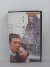 H5 15525【中古・VHSビデオ】「幻想アンダルシア」名取裕子/根津甚八/大杉漣