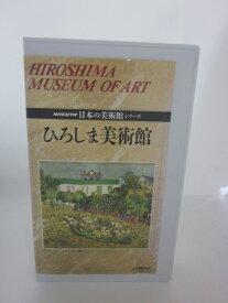 H5 17939【中古・VHSビデオ】「日本の美術館シリーズ ひろしま美術館」