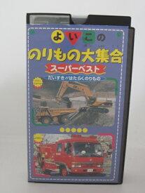 H5 18386 【中古・VHSビデオ】「のりもの大集合 スーパーベスト」バス/トーイングトラクター/パトロールカー