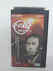 H5 18617【中古・VHSビデオ】「その時歴史が動いた 幕末編 坂本龍馬 幕末の日本を動かす」