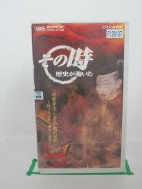 H5 20054【中古・VHSビデオ】「NHKビデオその時歴史が動いた『羽柴秀吉 なぞの敵前退却』」