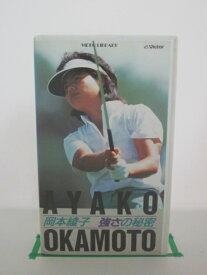H5 20478【中古・VHSビデオ】「岡本綾子強さの秘密」岡本綾子