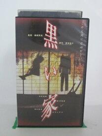 H5 20666【中古・VHSビデオ】「黒い家」内野聖陽/西村雅彦/田中美里