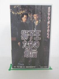 H5 20728【中古・VHSビデオ】「獅子王たちの最后」哀川翔/錦織一清/松田ケイジ