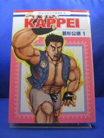 【送料無料】H3 21742【中古本】KAPPEI 1 (ジェッツコミックス)