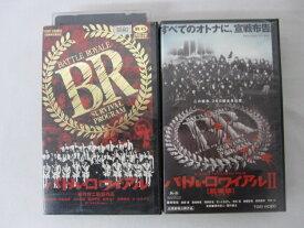 HVS00662 【送料無料】【中古・VHSビデオセット】「バトル・ロワイアル Vol.1-2」