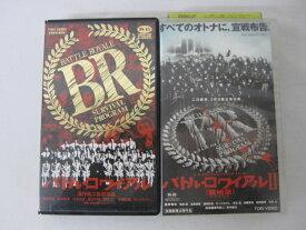 HVS00667 【送料無料】【中古・VHSビデオセット】「バトル・ロワイアル Vol.1-2」