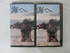HVS01070【送料無料】【中古・VHSビデオセット】「海へ VOL. 1-2のみ」
