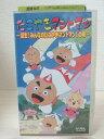 #1 09328【中古】【VHS ビデオ】たこやきマントマン -誕生!みんなのたこやきマントマン!の巻-