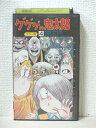 #1 12530【中古】【VHSビデオ】ゲゲゲの鬼太郎 カラー版 4