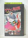 #1 12533【中古】【VHSビデオ】ゲゲゲの鬼太郎 カラー版 9