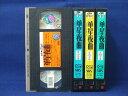 RS_001【中古】【VHSビデオ】華星夜曲 全4巻セット