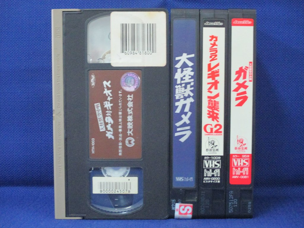 RS_019【中古】【VHSビデオ】ガメラ 4巻セット