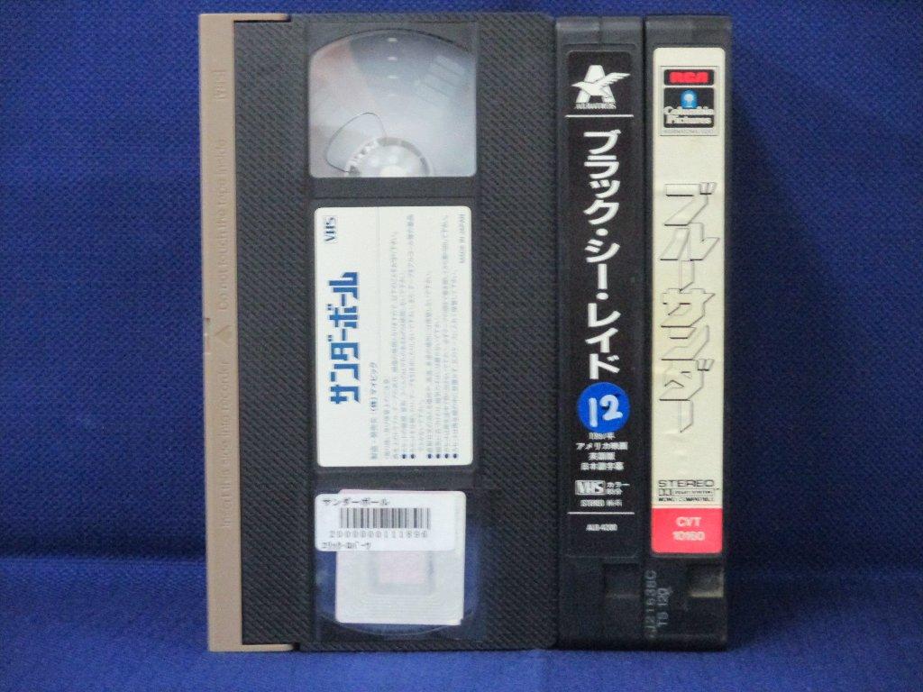 RS_030【中古】【VHSビデオ】ヘリ・アクション映画3本セット (サンダーボール ほか)