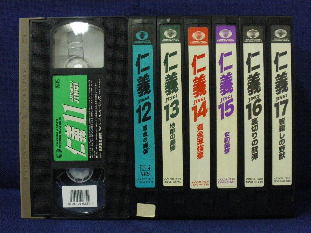 RS_116【中古】【VHS ビデオ】仁義 7本セット