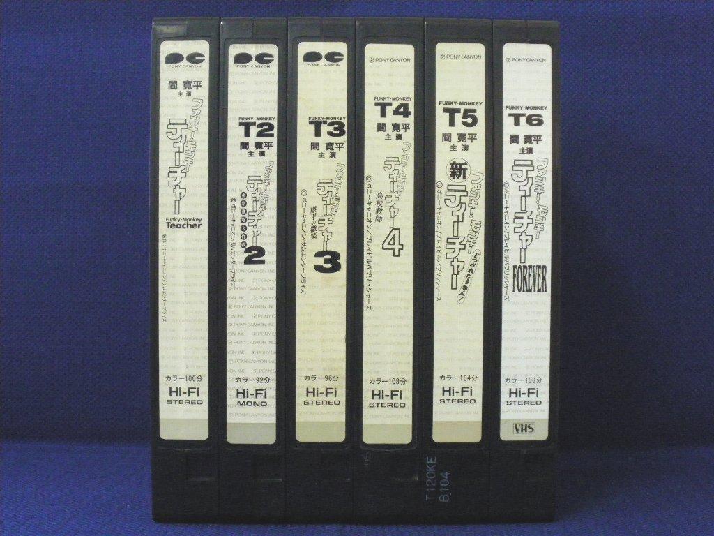 RS_132【中古】【VHS ビデオ】ファンキー・モンキー・ティーチャー 6巻セット