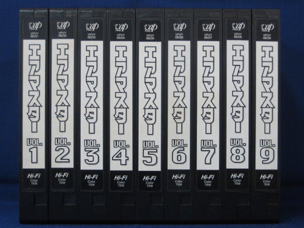 RS_170【中古】【VHS ビデオ】エアマスター 全9巻セット