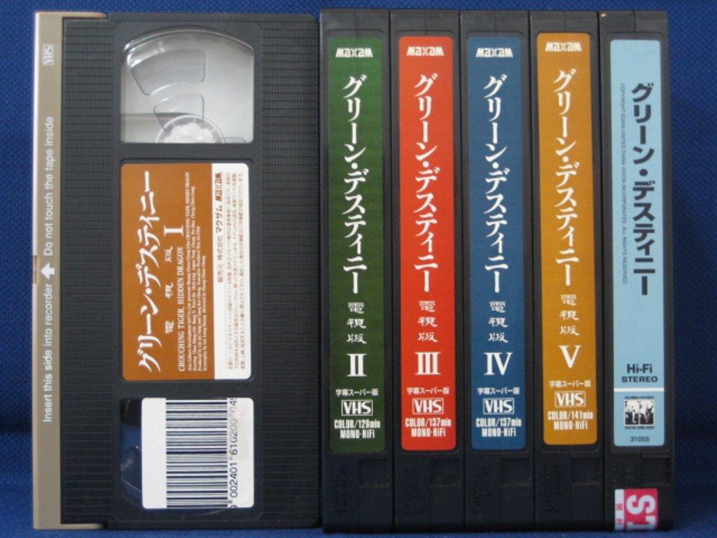 RS_174【中古】【VHSビデオ】グリーン・デスティニー電視版全5巻+劇場版 6本セット