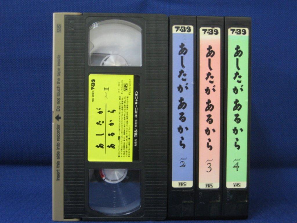 RS_183【中古】 【VHSビデオ】 あしたがあるから4巻セット