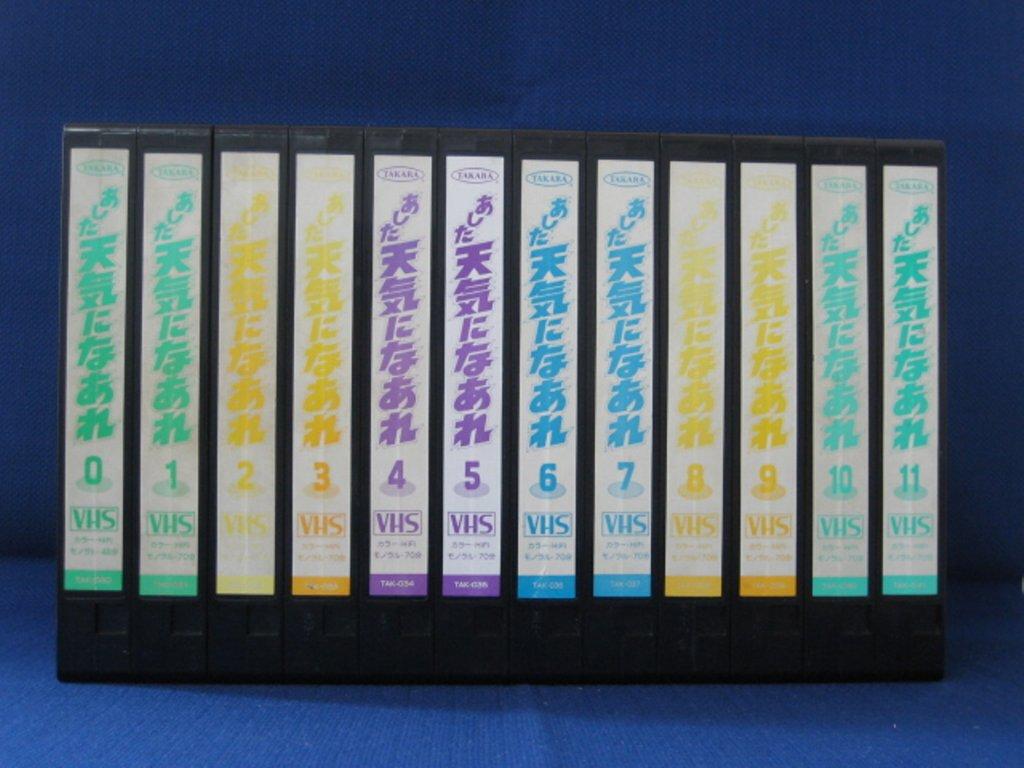 RS_169【中古】【VHS ビデオ】あした天気になあれ 11巻セット