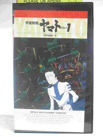 #1 23809【中古】【VHSビデオ】宇宙戦艦ヤマト Vol.4