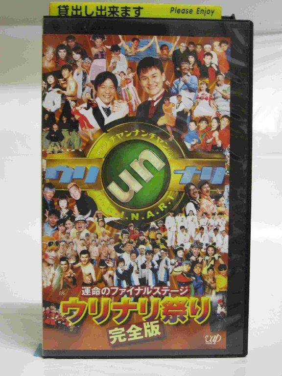 #1 24320【中古】 【VHSビデオ】運命のファイナルステージ ウリナリ祭り完全版