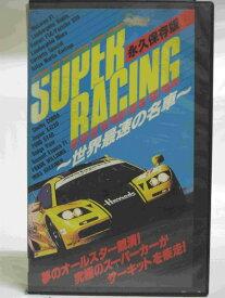#1 24493【中古】【VHS ビデオ】SUPER RACING〜世界最速の名車〜