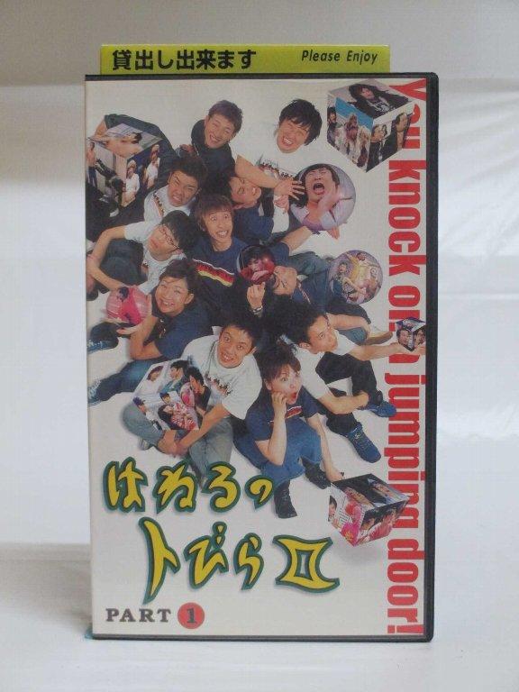 #1 25005【中古】【VHSビデオ】はねるのトびら 2 Vol.1