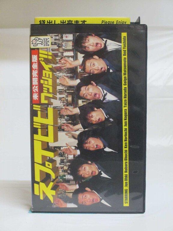 #1 25015【中古】【VHSビデオ】ネプTビビ 未公開完全版 ツモッてワッショイ!!