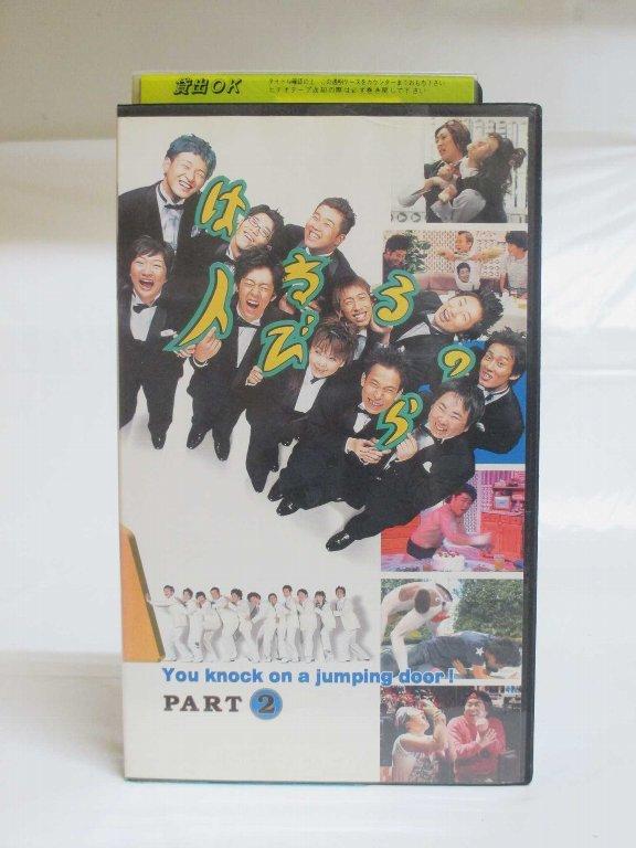 #1 25039【中古】【VHSビデオ】はねるのトびら 2