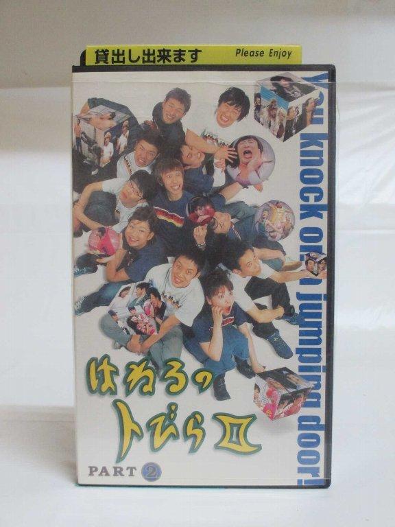 #1 25041【中古】【VHSビデオ】はねるのトびら 2 Vol.2