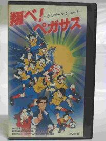 #1 25541【中古】【VHS ビデオ】飛べ!ペガサス