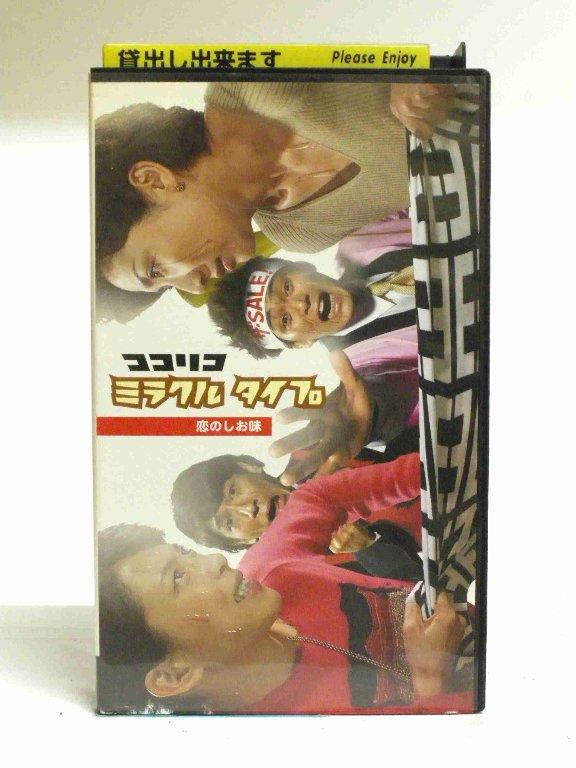 #1 26203【中古】【VHS ビデオ】ココリコミラクルタイプ Vol.1「恋のしお味」編