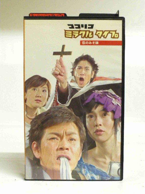 #1 26204【中古】【VHS ビデオ】ココリコミラクルタイプ Vol.2「恋のみそ味」編