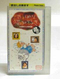 #1 26306【中古】【VHSビデオ】やっぱり猫が好き 蔵出し〜大利根さんの秘密編〜