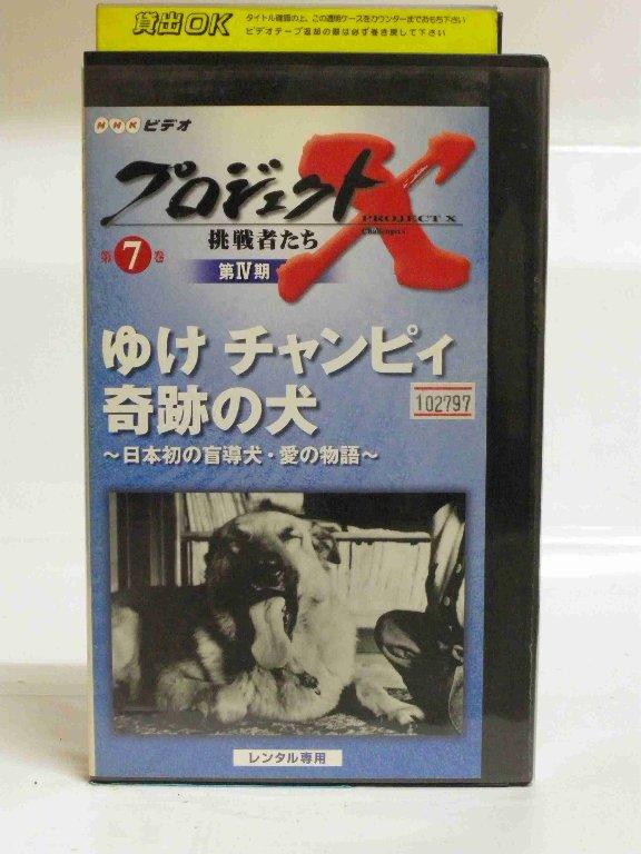 #1 26419 【中古】【VHSビデオ】プロジェクトX 挑戦者たち 第4期 Vol.7 ゆけチャンピィ 奇跡の犬 — 日本初の盲導犬・愛の物語