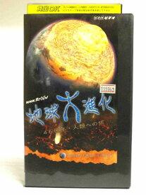 #1 27153【中古】【VHSビデオ】NHKスペシャル地球大進化 46億年・人類への旅 第1集 生命の星 大衝突からの始まり