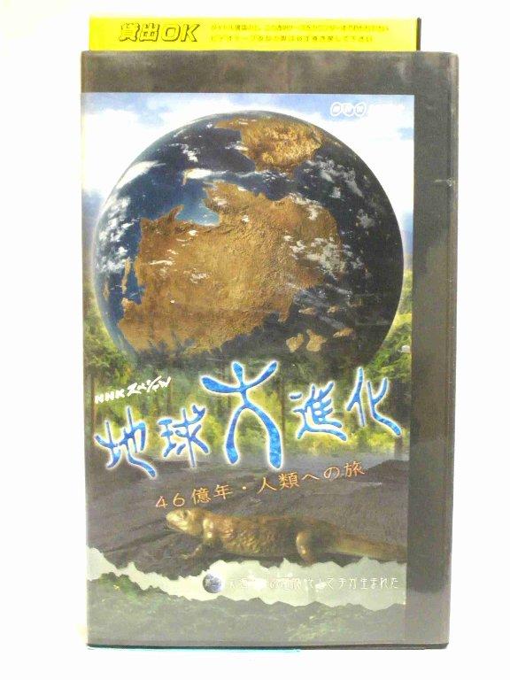#1 27163 【中古】【VHSビデオ】NHKスペシャル地球大進化 46億年・人類への旅 第3集 大海からの離脱 そして手が生まれた