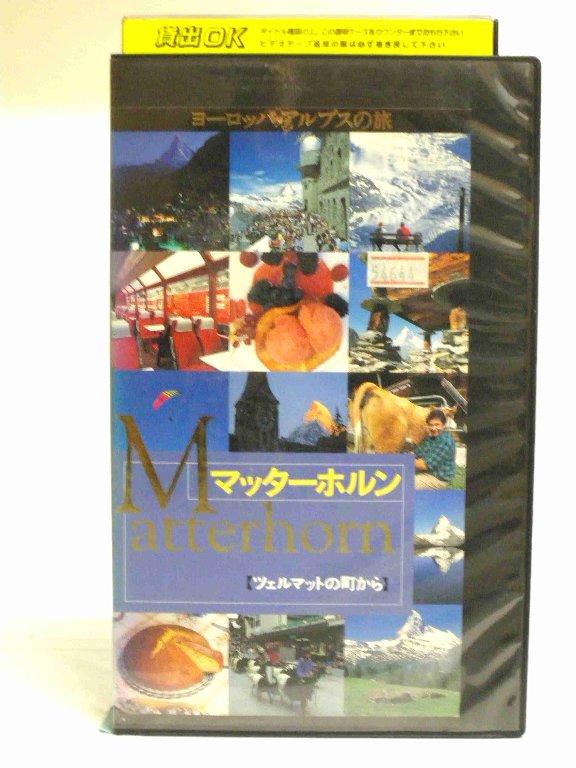 #1 27164 【中古】【VHSビデオ】ヨーロッパ・アルプスの旅 マッターホルン〜ツェルマットの町から
