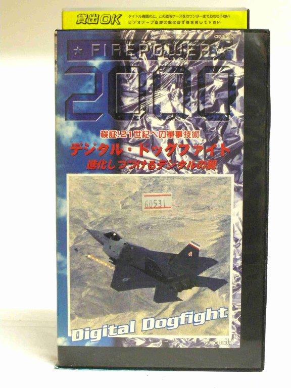 #1 27175【中古】【VHSビデオ】FIREPOWER2000 空軍編 デジタル・ドックファイト〜進化しつづけるデジタルの翼