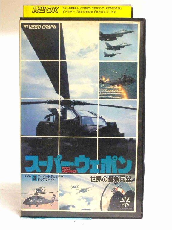 #1 27195【中古】【VHSビデオ】スーパー・ウェポンVOL.3