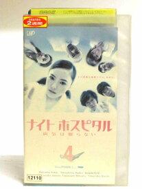 #1 28231 【中古】【VHSビデオ】ナイトホスピタル 病気は眠らない Vol.4