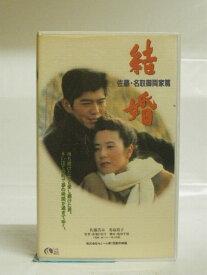 #1 28904【中古】【VHSビデオ】結婚〜佐藤・名取御両家篇