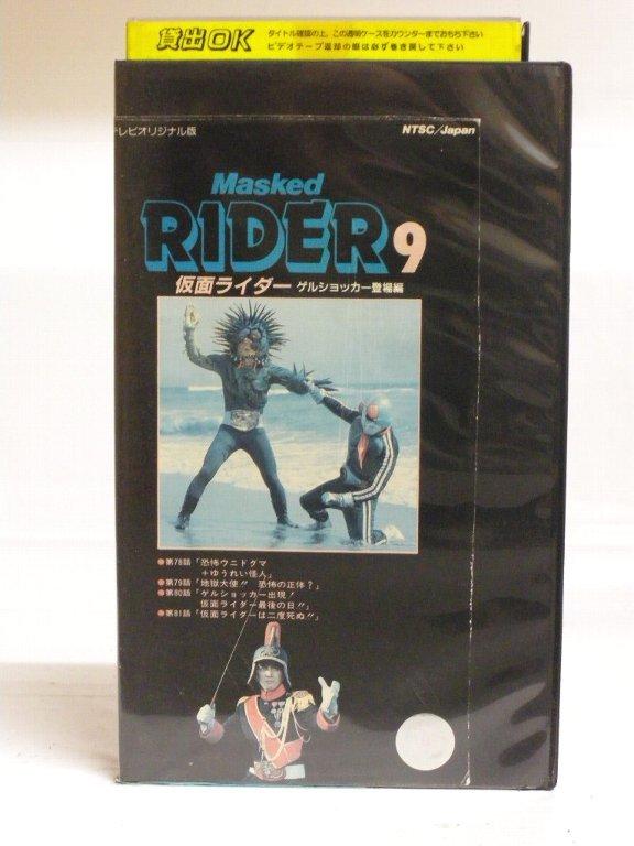 #1 29147【中古】【VHSビデオ】仮面ライダー9